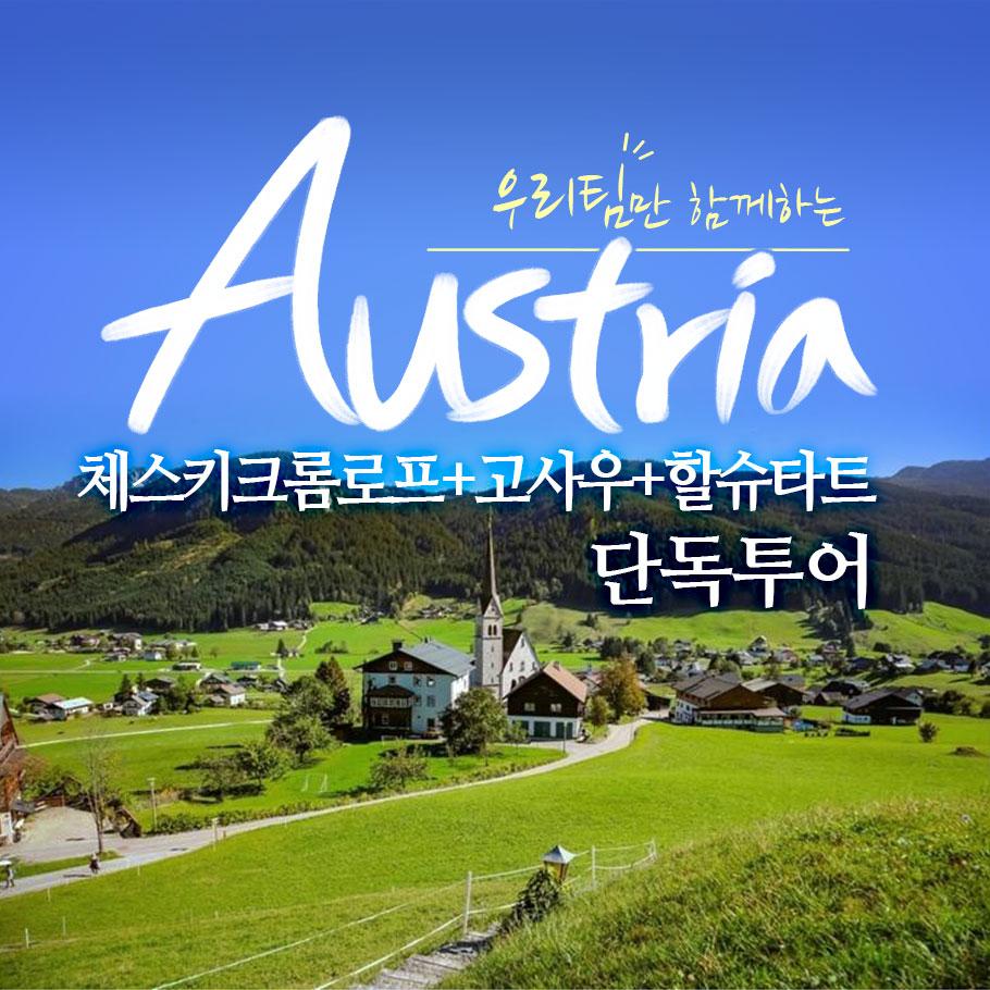 [우리팀만 함께하는 오스트리아]  프라하>체스키크롬로프>고사우마을>할슈타트
