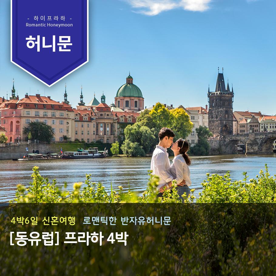 [프라하 신혼여행 4박6일 VER1] 프라하-체스키크롬로프-스냅촬영 1시간