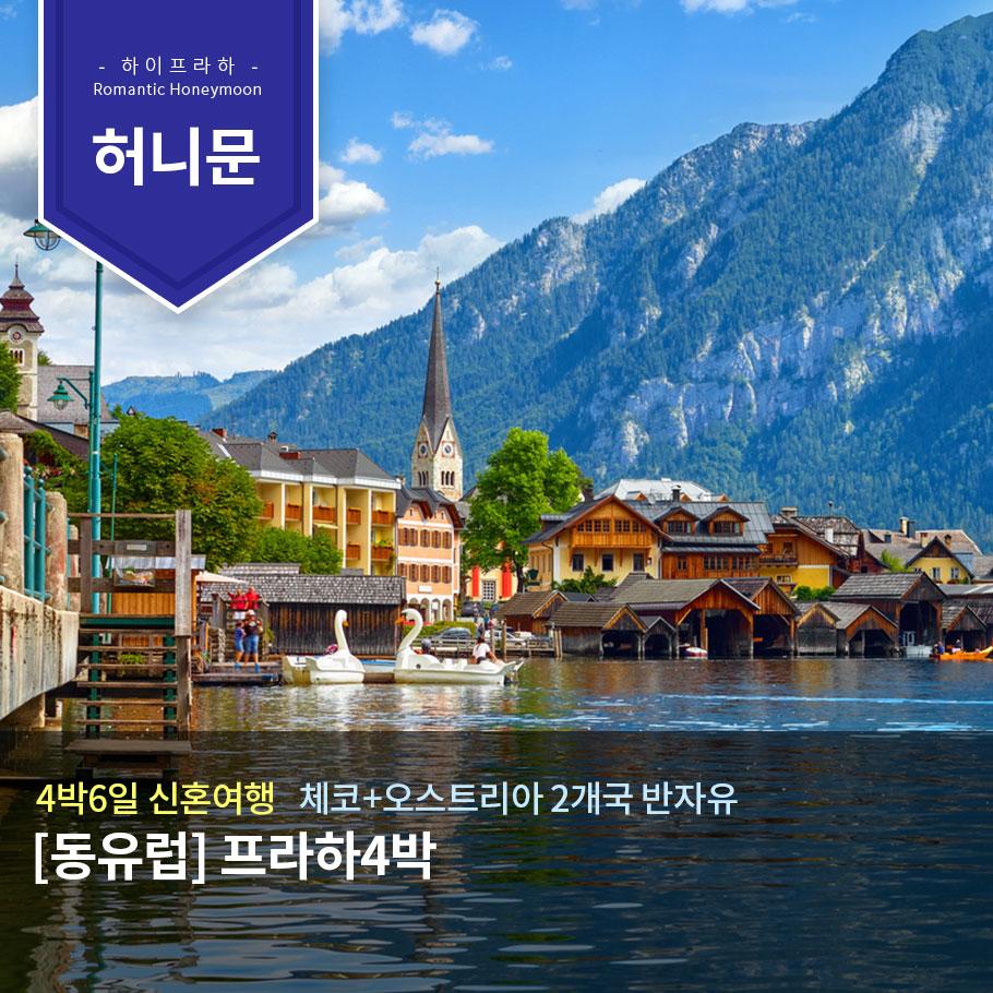 [프라하 신혼여행 4박6일 VER2] 프라하-체스키크롬로프+할슈타트(오스트리아)-스냅촬영 1시간